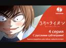 3 gatsu no Lion 4 серия фрагмент с русскими субтитрами