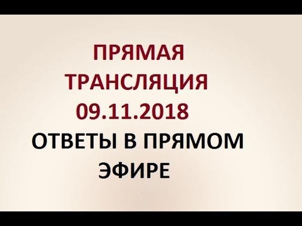 Прямая трансляция 09.11.2018г. Расклады в прямом эфире (безоплатные)