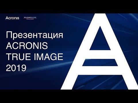 Презентация Acronis True Image 2019