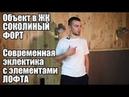 ОБЗОР РЕМОНТА КВАРТИРЫ ПОД КЛЮЧ ЖК СОКОЛИНЫЙ ФОРТ