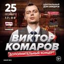 Виктор Комаров фото #24