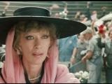 Визит дамы 1 1989