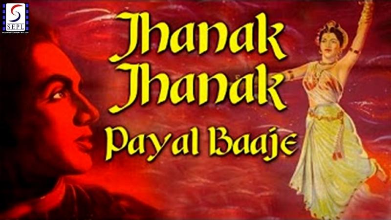 Колокольчики на щиколотках звенят Jhanak Jhanak Payal Baaje (1955) РЕПОСТ!