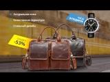 Кожаная мужская сумка HAMILTON + Часы в Подарок!