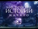Мистические истории на ТВ3 .Старое зеркало