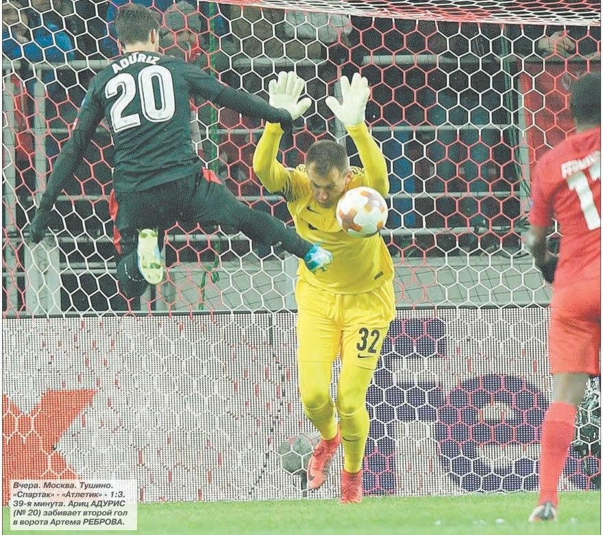 419. Spartak Moskva (RUS) - Athletic Bilbao (ESP) 1:3