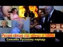 Русский офицер спас узбечку от гибели! Спасибо Русскому народу Число пострадавших от взрыва и пожара на Авиационной улице в Моск
