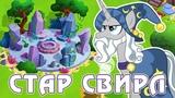 Стар Свирл в игре Май Литл Пони (My Little Pony)