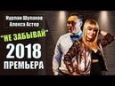Обалденная Премьера Песни Нурлан Шулаков DE Алекса Астер DE НЕ ЗАБЫВАЙ Новинка 2018