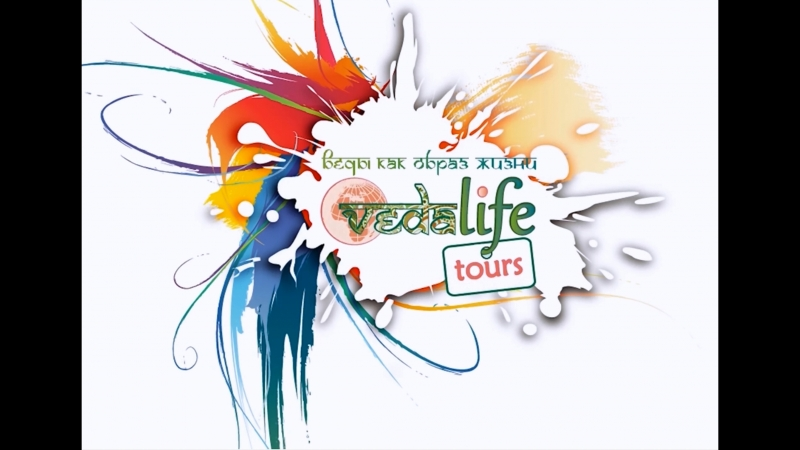 Ведалайф tours - Знакомство с командой