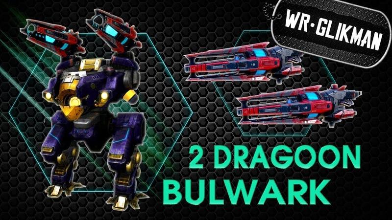 War Robots. Bulwark 2 Dragoon MK2. С Респа на Респ против Ирана.