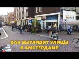 Как выглядят улицы в Амстердаме (клёво)