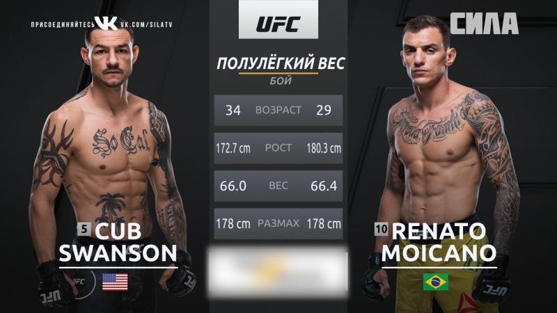 UFC_227_Cub_Swanson_VS_Renato_Moicano