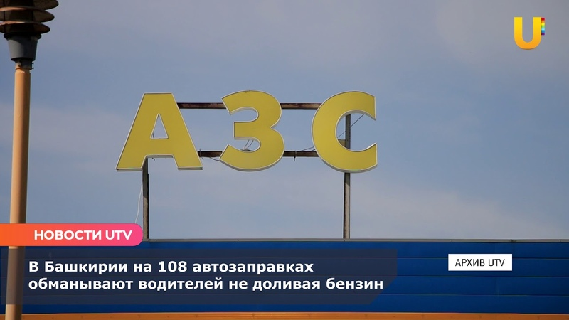 Новости UTV В Башкирии проверили автозаправочные колонки