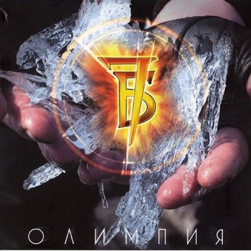 7Б альбом Олимпия