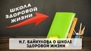 Н.Г. Байкулова о Школе Здоровой Жизни