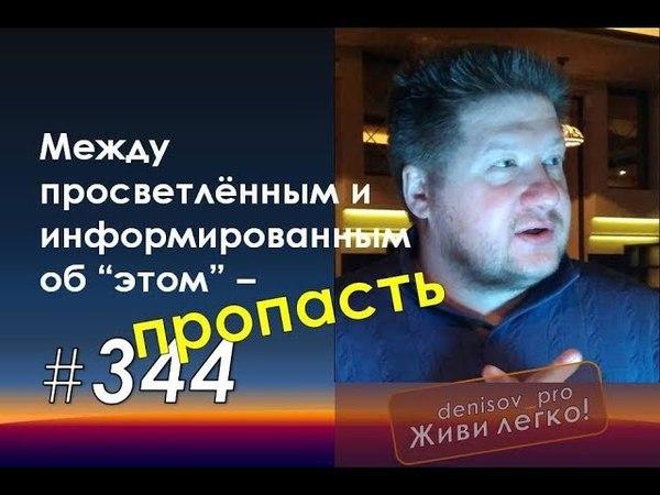 Denisov_pro (344) Разница между пробуждённым и человеком, хорошо информированным об этом