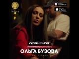 Ольга Бузова выпустила первый рэп-хит