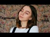 Скриптонит-это любовь (cover)