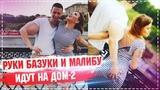 Руки Базуки решил стать участником Дома-2 / Олеся Малибу и Кирилл Терешин на Дом 2