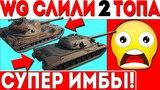 🔥СЕНСАЦИЯ!! WG ПОКАЗАЛИ СКРЫТЫЕ ТОПЫ СССР 10 ЛВЛ!! ЭТО ТРЭШ!!