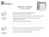 Дизайнер Заказчик. Урок 3. О необходимых документах. (Сергей Тимофеев)