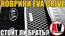 СУПЕР коврики EVA мой отзыв! Какие коврики выбрать в салон Плюшки для авто