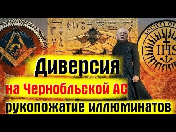 Диверсия на Чернобыльской АС