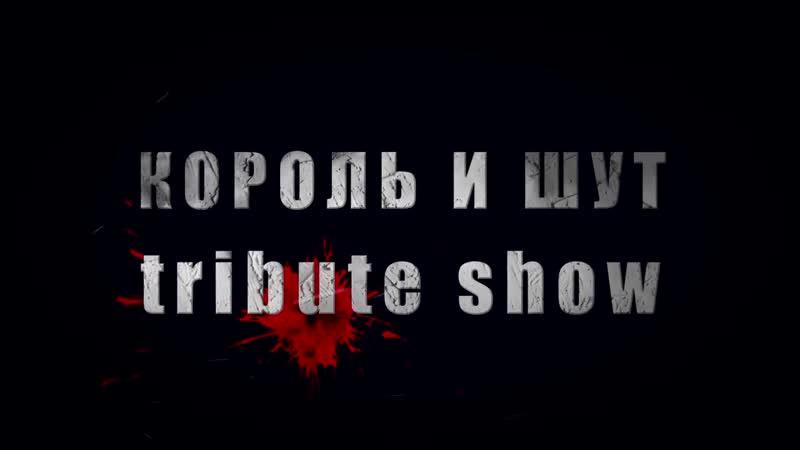 Полтава I 02 12 18 КОРОЛЬ И ШУТ tribute show I Царство Шута