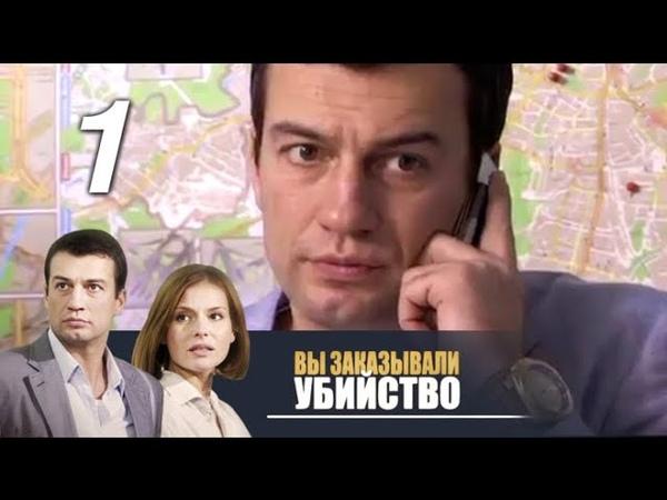 Вы заказывали убийство 1 серия (2010)