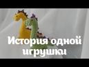Anna Paul | История одной игрушки | Вяжу по книге Светланы Слижен