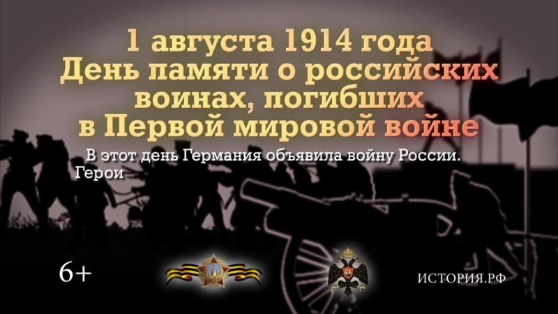 Den_pamyati_o_rossijskih_voinah__pogibshih_v_Pervoj_mirovoj_vojne._1_avgusta_1914_goda_(MosCatalogue.net)