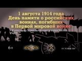 День памяти о российских воинах, погибших в Первой мировой войне. 1 августа 1914 года