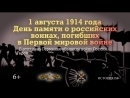 Den_pamyati_o_rossijskih_voinah__pogibshih_v_Pervoj_mirovoj_vojne._1_avgusta_1914_goda_(MosCatalogue)