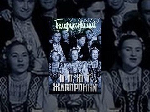 Поют жаворонки (1953) фильм