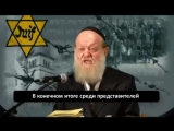 Откровение старого еврея