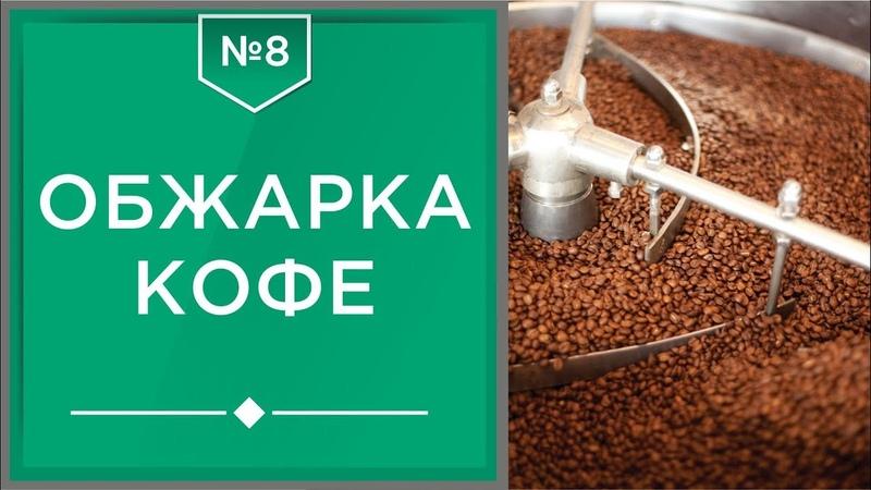 Обжарка кофе | Как и на чем обжаривают кофейные зерна☕