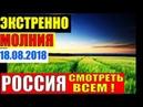 ЭКСТРЕННАЯ НОВОСТЬ 18 08 18 СМОТРИТЕ ЧТО ОНИ ТВОРЯТ РОССИЯ СМОТРЕТЬ ВСЕМ