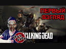 Overkill's The Walking Dead PC Стрим Выжить любой ценой P