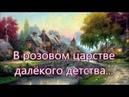 В розовом царстве далекого детства - Песня о маме