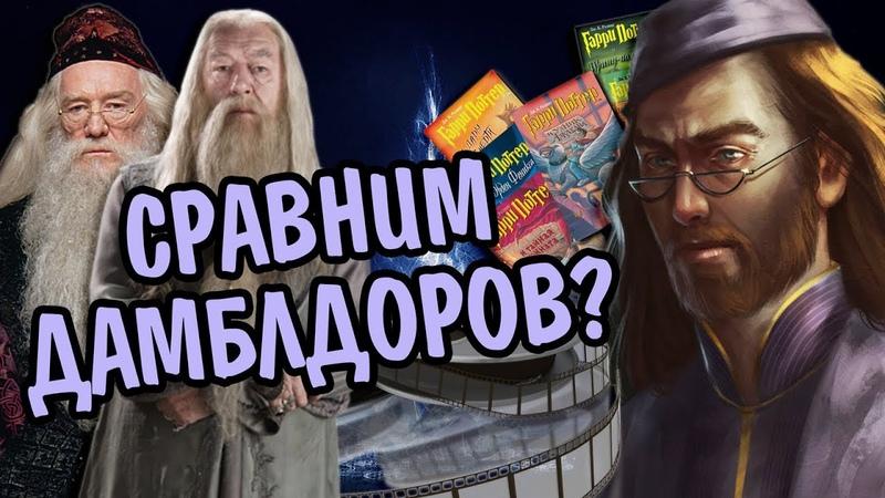 Альбус Дамблдор из Книги Против Киношного 📓 🆚🎥