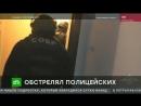 ТК НТВ - Сотрудники СОБР совместно с ГУ МВД задержали гражданина, ранее открывшего стрельбу по полицейским
