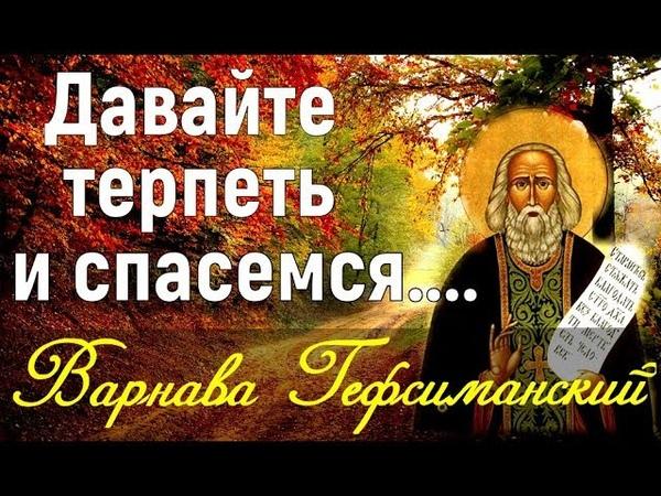 Слава Богу за все! Простите и простится вам! - Из духовных поучений старца Варнавы