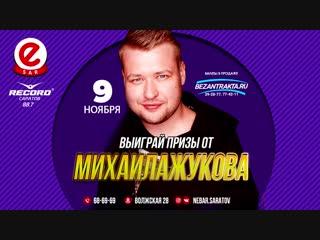 Выиграй призы от Сергея Жукова