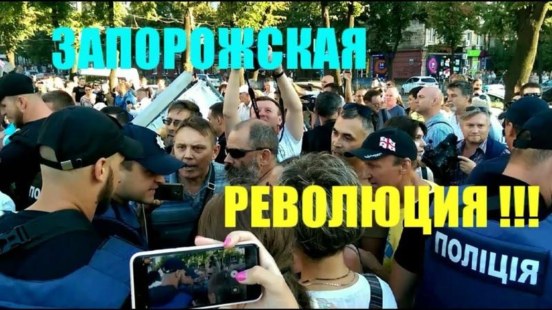 Запорожская революция Или мы их, или они нас Вставай Украина