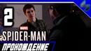 Прохождение Человек Паук 2018 На Русском Часть 2 - Новый Spider Man