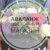 """Цветочный магазин """"АВАЛАНЖ"""""""
