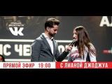Прямой эфир на FIGHT NIGHTS GLOBAL TV с Лианой Джоджуа