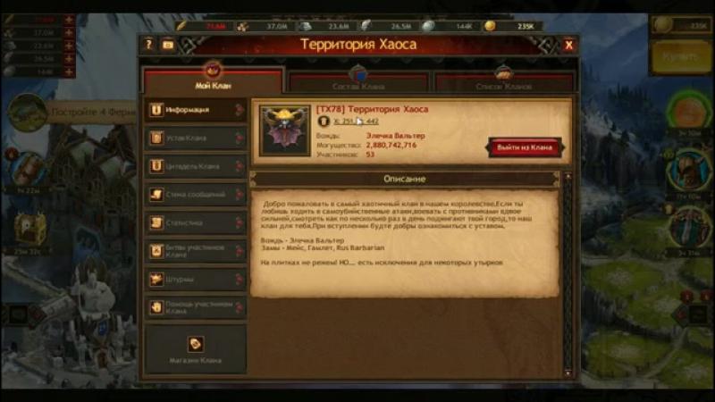 Vikings_ War of Clans - VikInG На ПрОкАчКу. 5 серия. Как учить долгие Знания Чего достигли!)