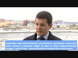 Дмитрий Артюхов о конкурсе Великие имена России